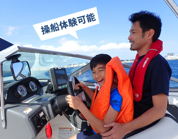 A short sea excursion & jetboat ride on the waters near Chatan