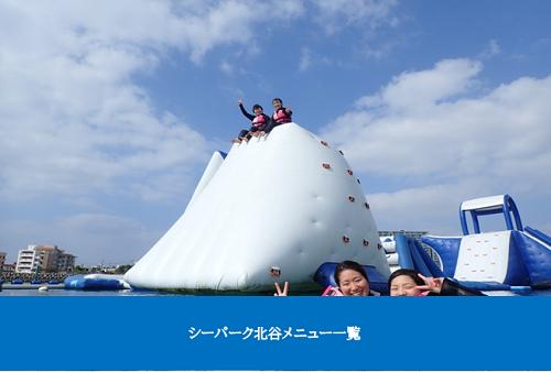 【沖縄・マリンスポーツ】お得に遊ぶなら北谷町がおすすめ!