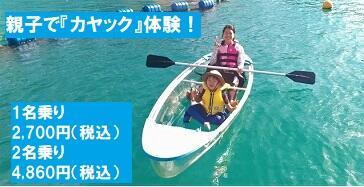 子供と一緒に人気マリンスポーツ『カヤック』体験!親子で海を楽しもう!