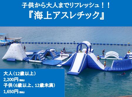 6月の沖縄マリンスポーツ!夏の始まりを満喫する情報ご紹介!楽しもう!