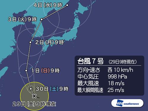 台風7号発生!北谷ハーリー中止のお知らせ