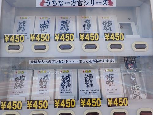うみんちゅワーフって沖縄の言葉.JPG