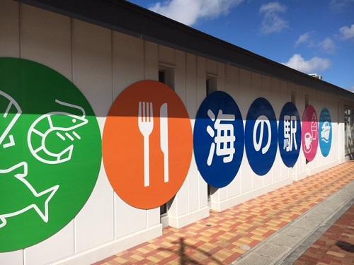 沖縄 北谷 海の駅
