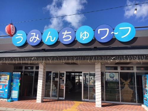 沖縄 北谷 うみんちゅワーフ
