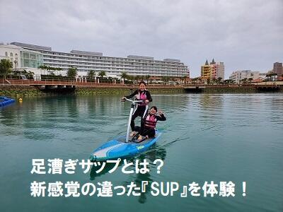 沖縄でSUP・サップにチャレンジ!新感覚マリンスポーツを体験しよう♪
