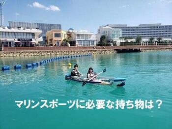 沖縄で初めてのマリンスポーツ!持ち物チェック!