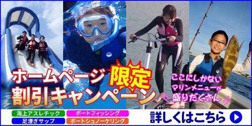 沖縄7月・8月・9月夏もお得なキャンペーン価格でマリンスポーツ@シーパーク北谷