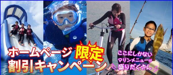 沖縄 マリンスポーツ 割引き 安い キャンペーン