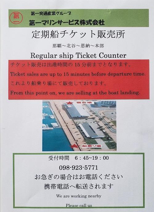 チケット販売