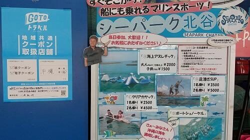 GoToトラベル 沖縄 地域共通クーポン 取扱店舗