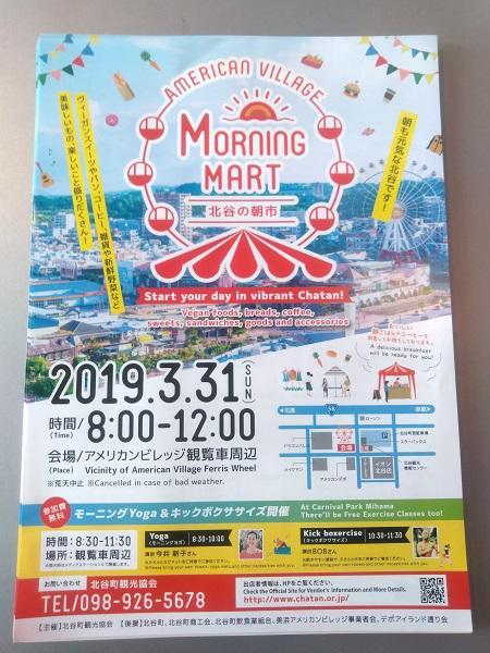 北谷町モーニングマート.jpg