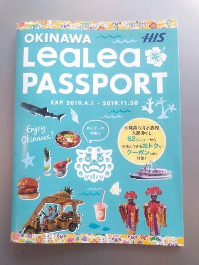 LeaLeaパスポート.jpg