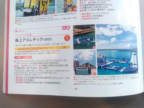 沖縄LeaLeaパスポート」.jpg