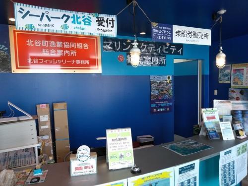 シーパーク北谷受付カウンター.jpg
