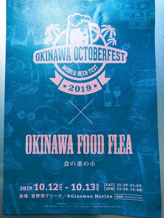 沖縄OCTOBERFEST×FOODFLEA
