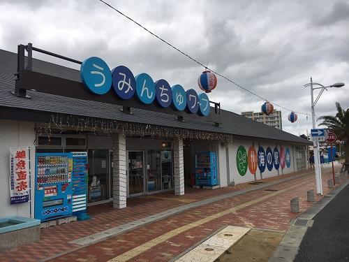 沖縄県北谷町 うみんちゅワーフ