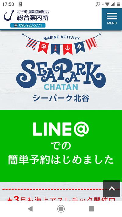シーパーク北谷LINE予約.png