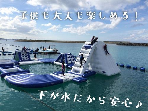 沖縄の海上アスレチックで遊ぶなら『シーパーク北谷』