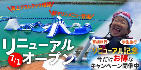 沖縄 シーパーク北谷 団体割引キャンペーン