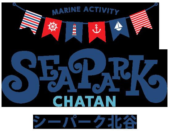 船で行く海の公園「SEA PARK(シーパーク北谷)」
